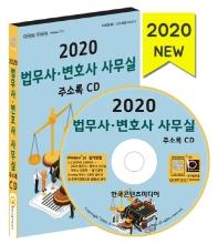 법무사·변호사 사무실 주소록(2020)(CD)