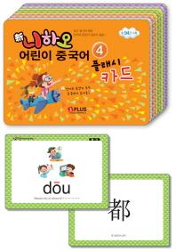 신 니하오 어린이 중국어. 4(플래시카드)