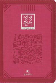 성경전서(핑크)(62TM)(단본)(개역한글판)