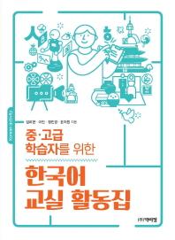 중 고급 학습자를 위한 한국어 교실 활동집