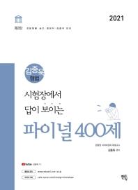 시험장에서 답이 보이는 김종욱 형법 파이널 400제(2021)