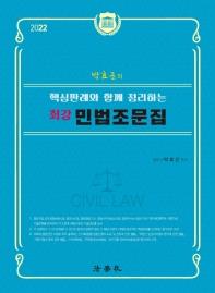 2022 박효근의 핵심판례와 함께 정리하는 최강 민법조문집