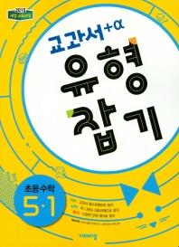 교과서 유형잡기 초등 수학 5-1(2021)