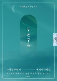 푸른구름 사회탐구영역 세계사 8회분(2021)(2022 수능대비)
