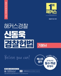 2022 해커스경찰 신동욱 경찰헌법 기본서