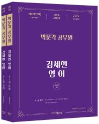 2022 박문각 공무원 김세현 영어 세트