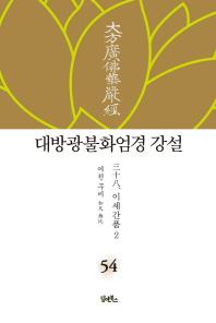 대방광불화엄경 강설. 54: 이세간품(2)