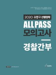 김중규 선행정학 All Pass 모의고사 경찰간부(2020)