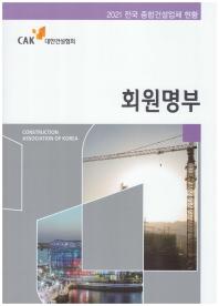 회원명부(2021)
