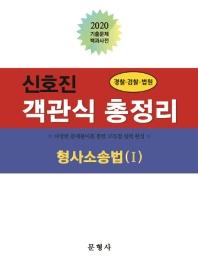 신호진 형사소송법. 1: 객관식 총정리(2020)