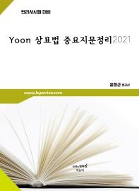 Yoon 상표법 중요지문정리(2021)