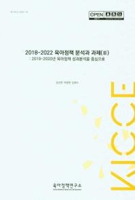 2018~2022 육아정책 분석과 과제. 3: 2019~2020년 육아정책 성과분석을 중심으로