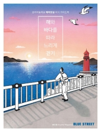 블루 스트리트(Blue Street) Vol. 10: 해와 바다를 따라 느리게 걷기