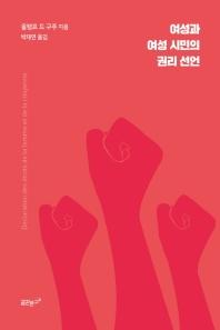 여성과 여성 시민의 권리 선언