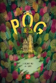 포그 POG