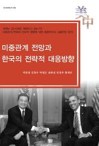 미중관계 전망과 한국의 전략적 대응방향
