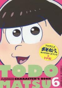 TVアニメおそ松さんキャラクタ-ズブック 6