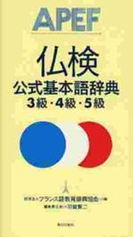 佛檢公式基本語辭典3級.4級.5級