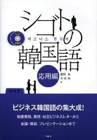 シゴトの韓國語 應用編
