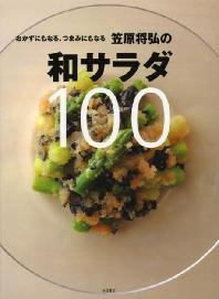 おかずにもなる,つまみにもなる笠原將弘の和サラダ100