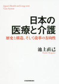 日本の醫療と介護 歷史と構造,そして改革の方向性