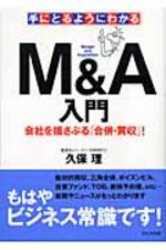 手にとるようにわかるM&A入門 會社を搖さぶる「合倂.買收」!