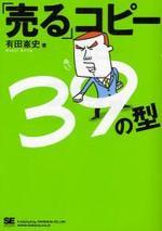 「賣る」コピ―39の型 ネット廣告,POP,企畵書で卽使える!ガンガン「賣る」ためのコピ―入門