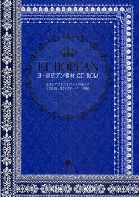 ヨ-ロピアン素材CD-ROM EPSアウトライン.スウォッチ.JPEG.PNGデ-タ收錄