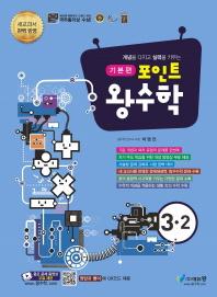 포인트 왕수학 기본편 초등 3-2(2021)