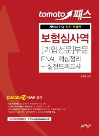 토마토패스 보험심사역 기업전문 부문 Final 핵심정리+실전모의고사