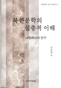 북한문학의 심층적 이해