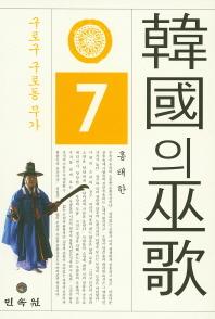 한국의 무가. 7: 구로구 구로동 무가