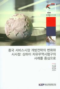 중국 서비스시장 개방전략의 변화와 시사점: 상하이 자유무역시험구의 사례를 중심으로