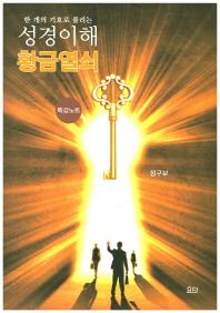 한 개의 기호로 풀리는 성경이해 황금열쇠(특강노트)
