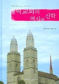 개혁교회의 역사와 신학 (개혁신학과 교육 시리즈 2)