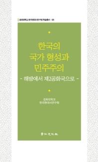 한국의 국가형성과 민주주의: 해방에서 제2공화국으로