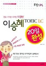 이승혜 TOEIC LC