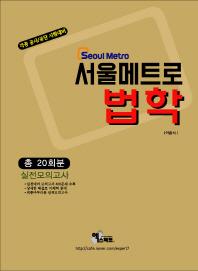 서울메트로 법학 실전모의고사(총 20회분)(2016)