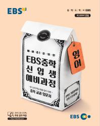 EBS 예비 중1을 위한 중학 영어 신입생 예비과정(2020)