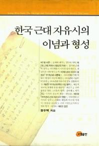 한국근대자유시의 이념과 형성