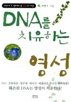 DNA를 치유하는 영성