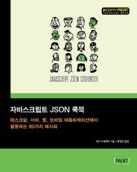 자바스크립트 JSON 쿡북