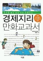 보기만 해도 바로바로 이해되는 경제지리 만화교과서