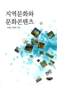 지역문화와 문화콘텐츠