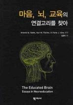 마음 뇌 교육의 연결고리를 찾아