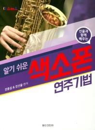 스마트 선율과 함께 배우는 알기쉬운 색소폰 연주기법