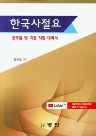 한국사절요