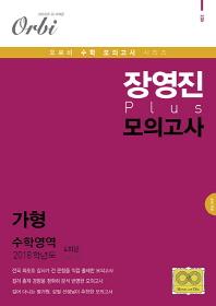 고등 수학영역 가형 장영진 Plus 모의고사(4회분)(2018))(봉투)