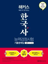 해커스 빠르게 합격하는 한국사능력검정시험 기출문제집 심화(1 2 3급)(2020)