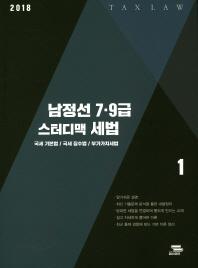 남정선 7급 9급 스터디맥 세법. 1(2018)